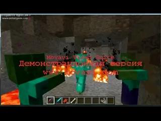 minecraft ������� ����� ����� 4